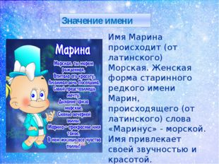 Значение имени Имя Марина происходит (от латинского) Морская. Женская форма