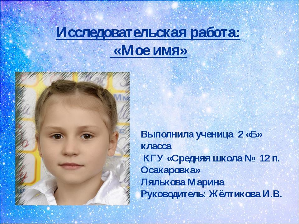 Исследовательская работа: «Мое имя» Выполнила ученица 2 «Б» класса КГУ «Сред...