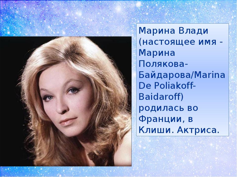 Марина Влади (настоящее имя - Марина Полякова-Байдарова/Marina De Poliakoff-...