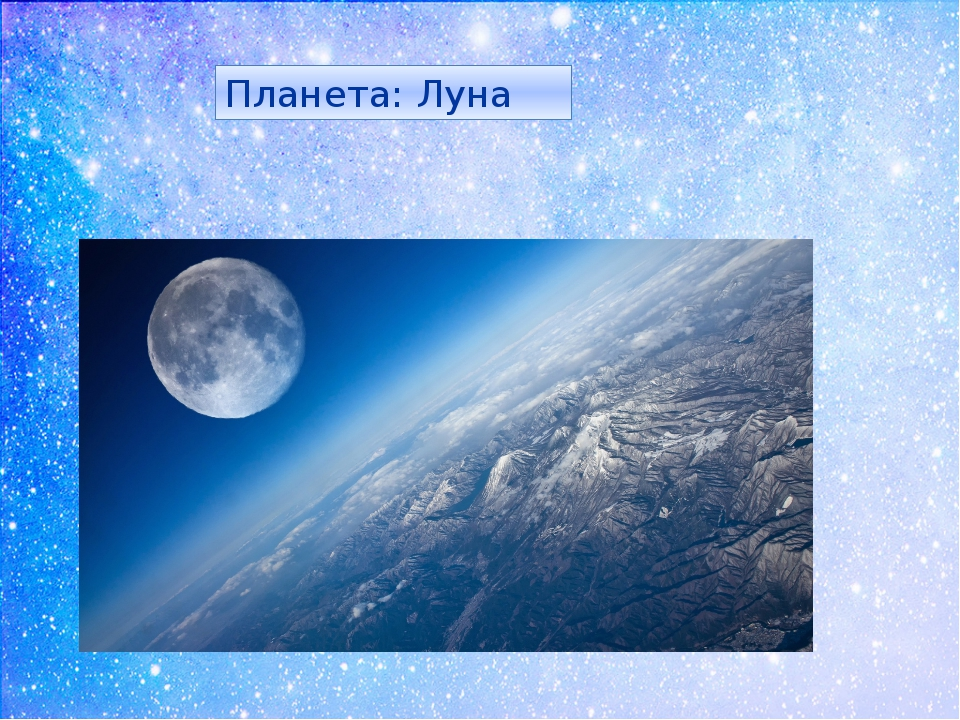 Планета: Луна