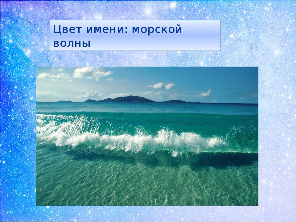 Цвет имени: морской волны