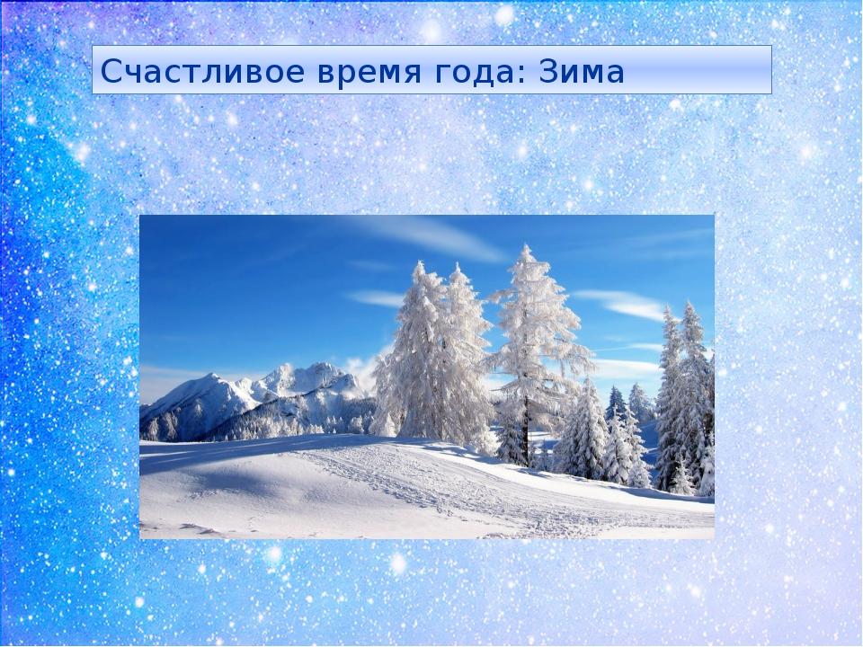 Счастливое время года: Зима