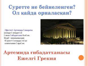 Эфестегі Артемида ғимараты кезінде әлемдегі ең үлкенғибадатханаболған. Біз