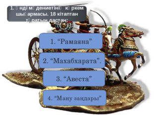 """1. """"Рамаяна"""" 2. """"Махабхарата"""". 3. """"Авеста"""" 4. """"Ману заңдары"""""""