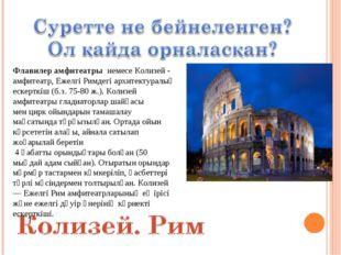 Флавилер амфитеатры немесе Колизей - амфитеатр,Ежелгі Римдегіархитектуралы