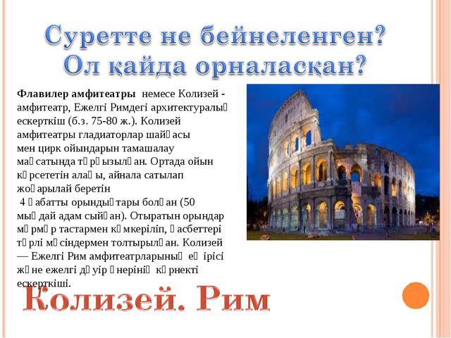 Флавилер амфитеатры немесе Колизей - амфитеатр,Ежелгі Римдегіархитектуралы...