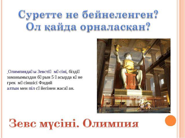 Олимпиядағы Зевстің мүсіні, біздің заманымыздан бұрын 5 ғасырда көне грек мү...