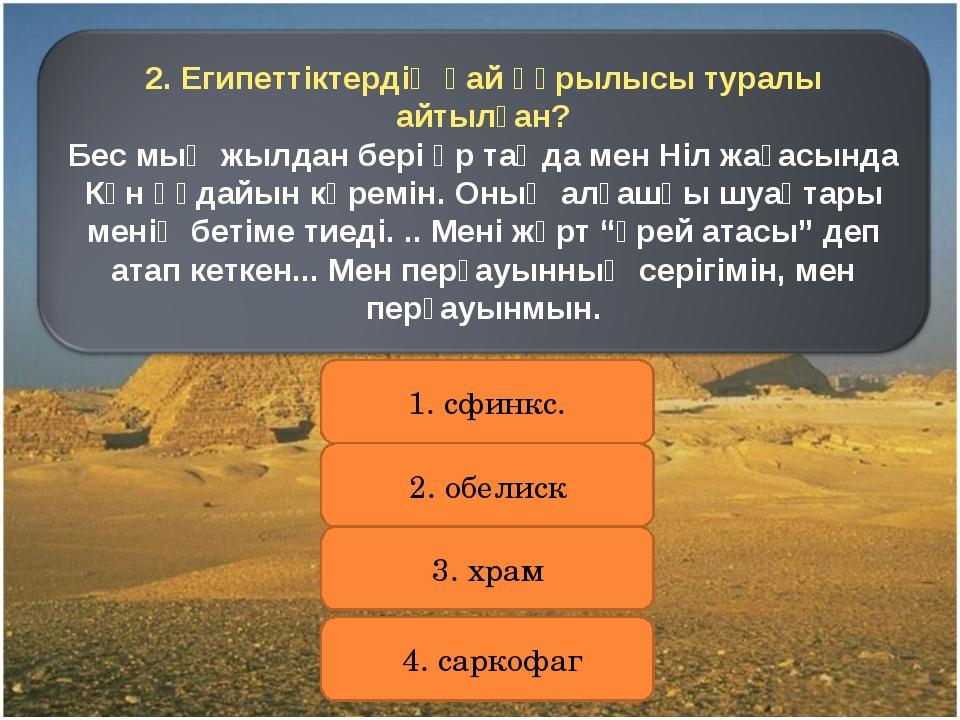 1. сфинкс. 2. обелиск 3. храм 4. саркофаг