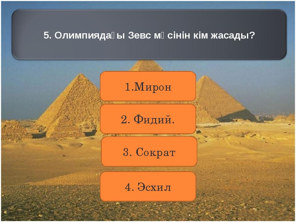 1.Мирон 2. Фидий. 3. Сократ 4. Эсхил