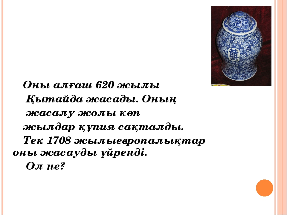 Оны алғаш 620 жылы Қытайда жасады. Оның жасалу жолы көп жылдар құпия сақталд...