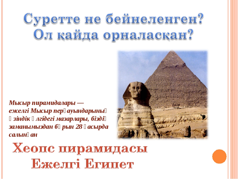 Мысыр пирамидалары— ежелгіМысырперғауындарының өзіндік үлгідегі мазарлары,...