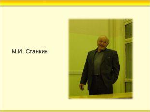 М.И. Станкин