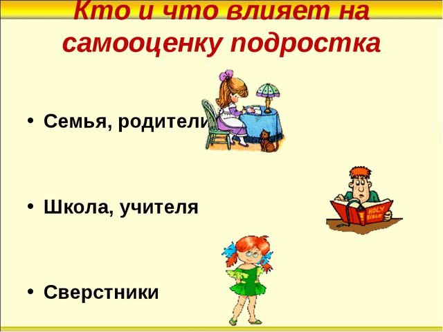 Кто и что влияет на самооценку подростка Семья, родители Школа, учителя Сверс...