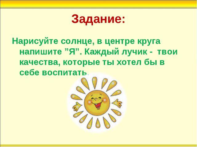 """Задание: Нарисуйте солнце, в центре круга напишите """"Я"""". Каждый лучик - твои к..."""