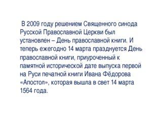 В 2009 году решением Священного синода Русской Православной Церкви был устан