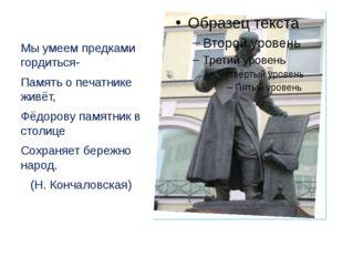 Мы умеем предками гордиться- Память о печатнике живёт, Фёдорову памятник в ст