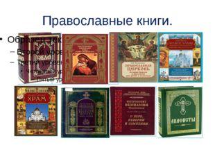 Православные книги.