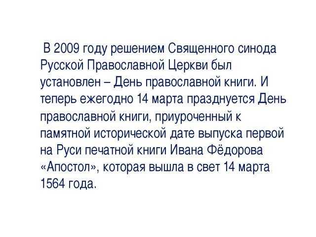 В 2009 году решением Священного синода Русской Православной Церкви был устан...