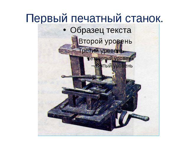 Первый печатный станок.