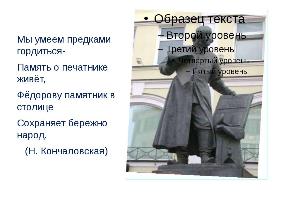 Мы умеем предками гордиться- Память о печатнике живёт, Фёдорову памятник в ст...