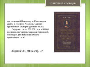 Толковый словарь Толко́вый слова́рь живо́го великору́сского языка - словарь,