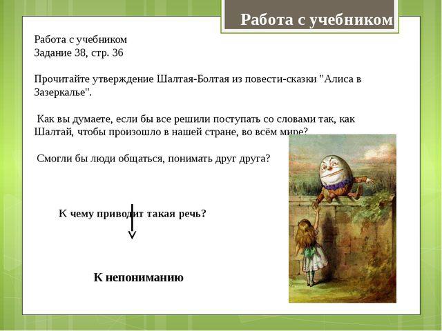 Работа с учебником Работа с учебником Задание 38, стр. 36 Прочитайте утвержде...