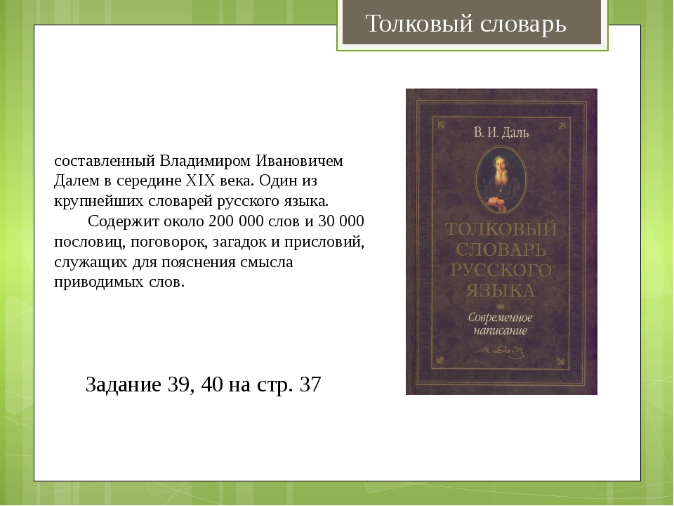 Толковый словарь Толко́вый слова́рь живо́го великору́сского языка - словарь,...