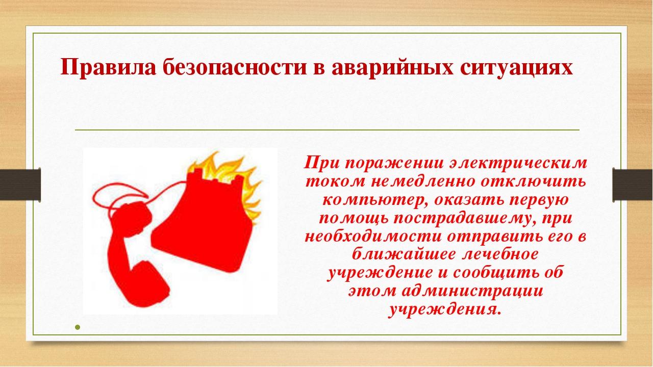 Правила безопасности в аварийных ситуациях При поражении электрическим током...