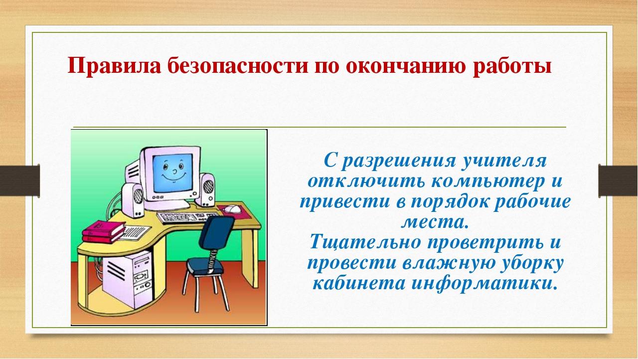 Правила безопасности по окончанию работы С разрешения учителя отключить компь...