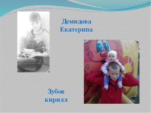 Демидова Екатерина Зубов кирилл