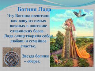 Эту Богиню почитали как одну из самых важных в пантеоне славянских богов. Ла