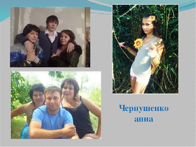 Чернушенко анна