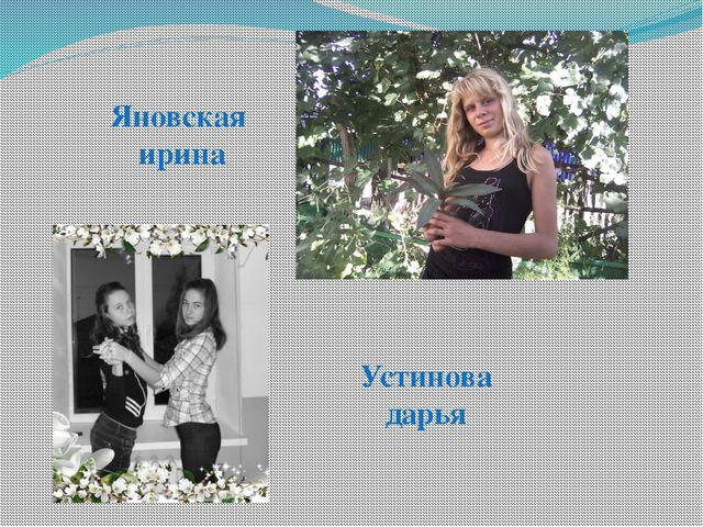 Яновская ирина Устинова дарья