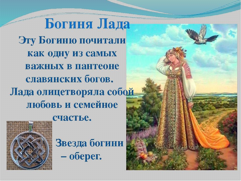 Эту Богиню почитали как одну из самых важных в пантеоне славянских богов. Ла...