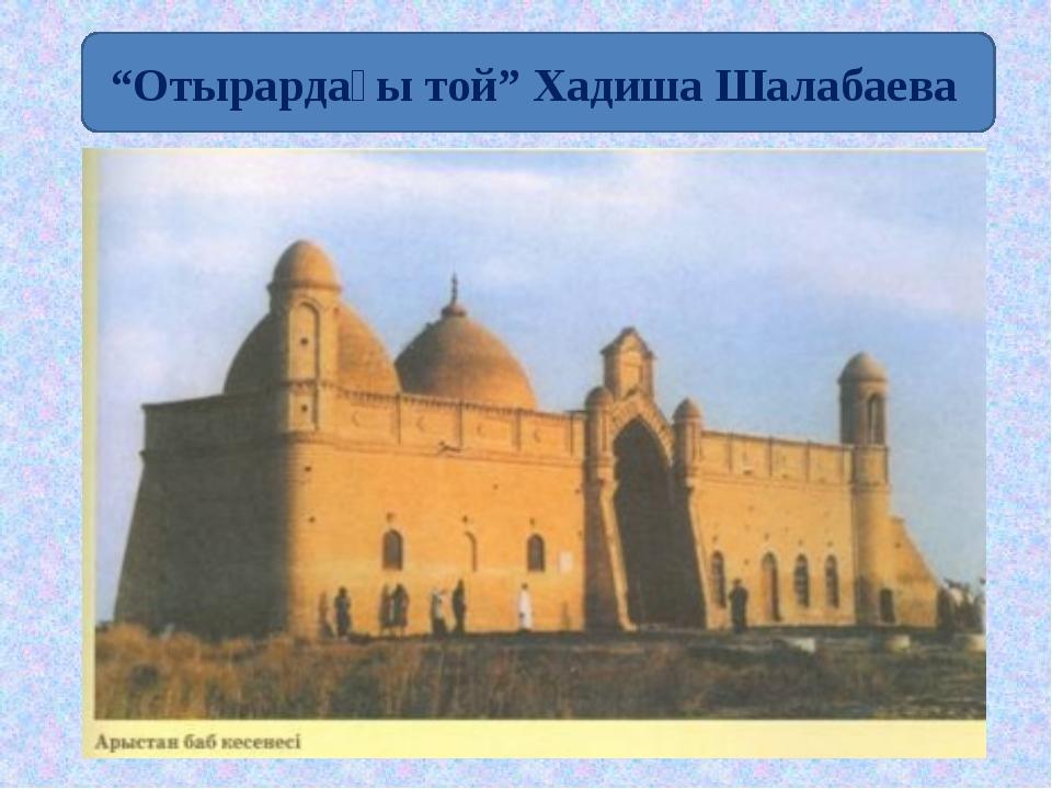 """""""Отырардағы той"""" Хадиша Шалабаева"""