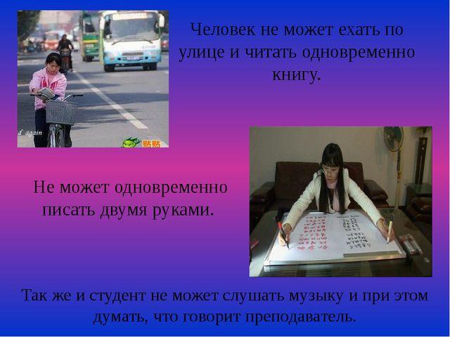 Человек не может ехать по улице и читать одновременно книгу. Не может одновре...