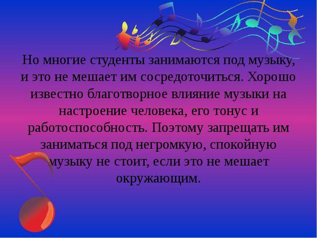 Но многие студенты занимаются под музыку, и это не мешает им сосредоточиться....