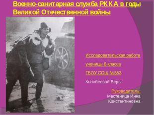 Военно-санитарная служба РККА в годы Великой Отечественной войны Исследовател