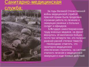 За годы Великой Отечественной войны медицинской службой Красной Армии была п