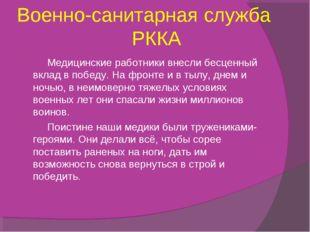 Военно-санитарная служба РККА Медицинские работники внесли бесценный вклад в