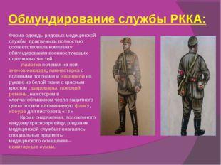 Обмундирование службы РККА: Форма одежды рядовых медицинской службы практичес