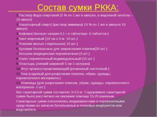 Состав сумки РККА: 1.Раствор йода спиртовой (5 % по 1 мл в ампуле, в марлево