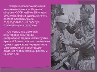 Согласно правилам ношения, введенным приказом Наркома обороны СССР №25 от 15