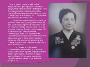 """У нас в музее """"Пулковский рубеж"""" представлены фотографии и личные вещи Лобан"""