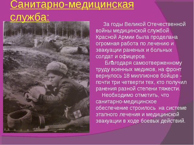 За годы Великой Отечественной войны медицинской службой Красной Армии была п...