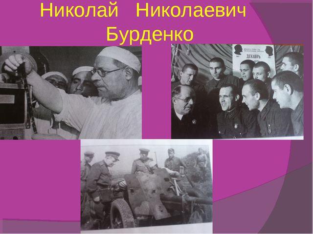 Николай Николаевич Бурденко