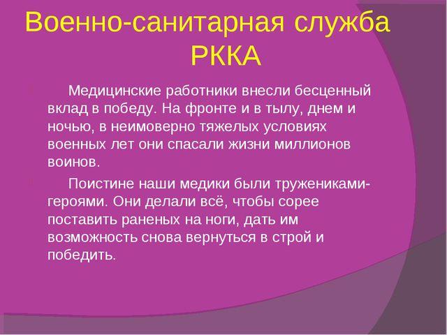 Военно-санитарная служба РККА Медицинские работники внесли бесценный вклад в...