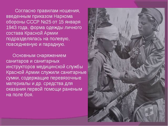 Согласно правилам ношения, введенным приказом Наркома обороны СССР №25 от 15...
