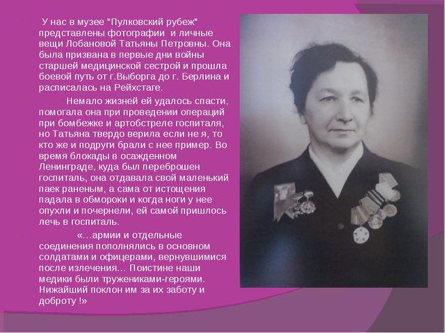 """У нас в музее """"Пулковский рубеж"""" представлены фотографии и личные вещи Лобан..."""
