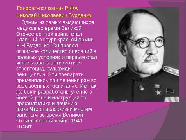 Генерал-полковник РККА Николай Николаевич Бурденко Одним из самых выдающихся...